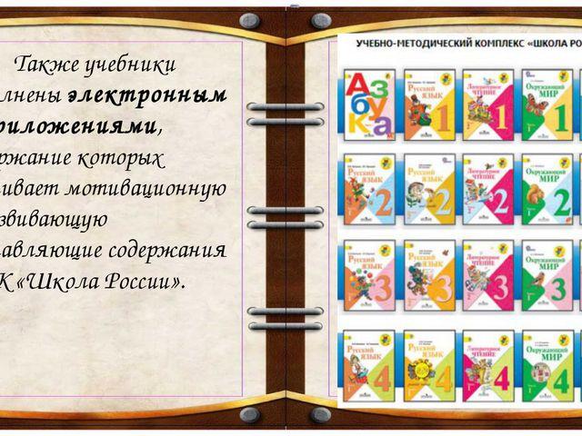 Также учебники дополненыэлектронными приложениями, содержание которых усили...