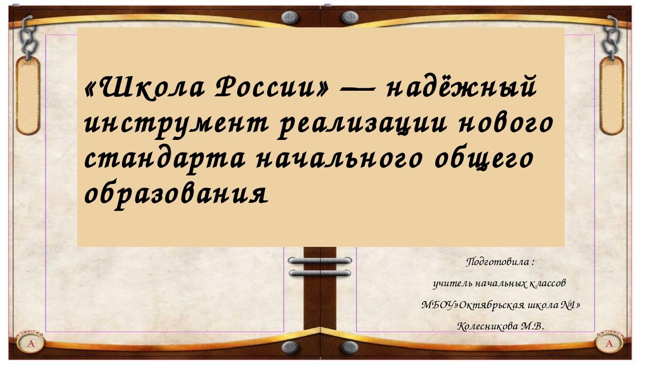 «Школа России» — надёжный инструмент реализации нового стандарта начального о...