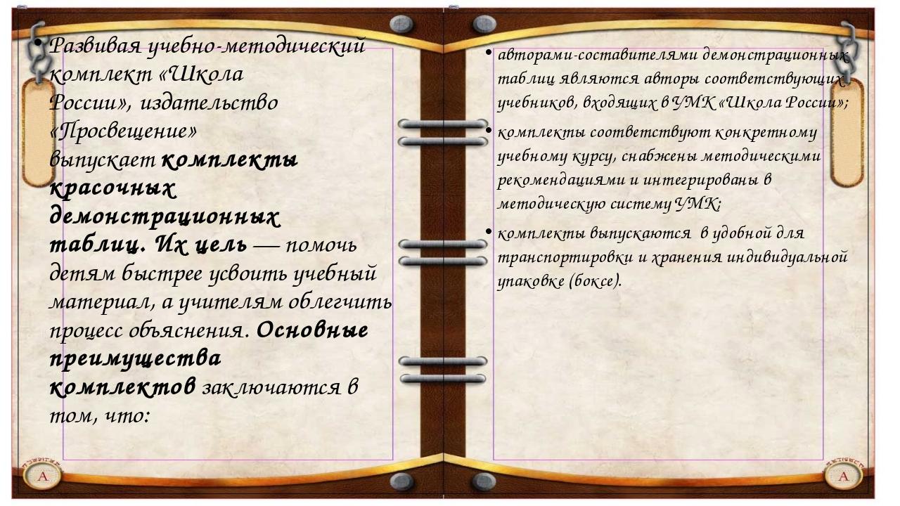 Развивая учебно-методический комплект «Школа России»,издательство «Просвещен...