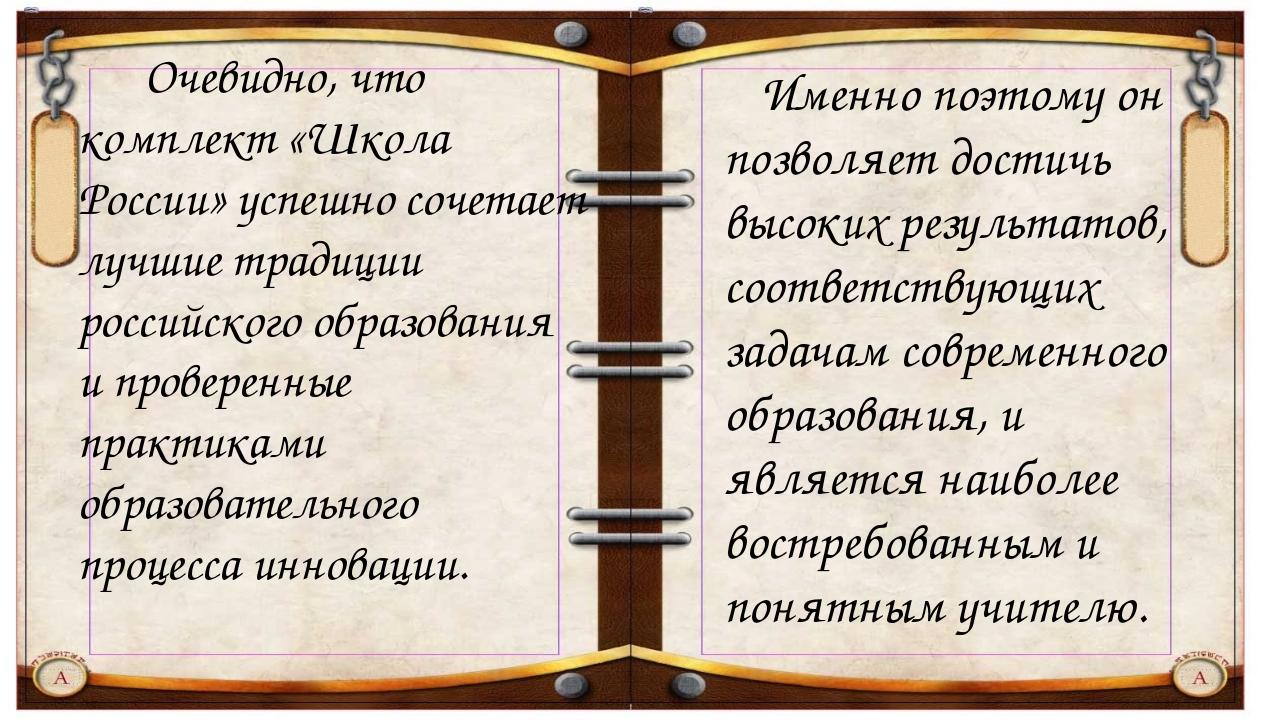 Очевидно, что комплект «Школа России» успешно сочетает лучшие традиции росси...