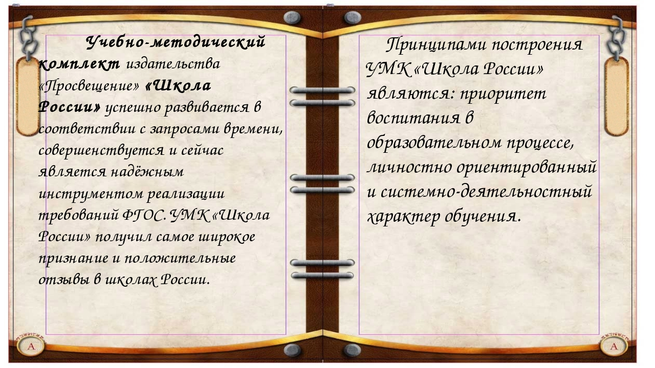 Учебно-методический комплектиздательства «Просвещение»«Школа России»успеш...