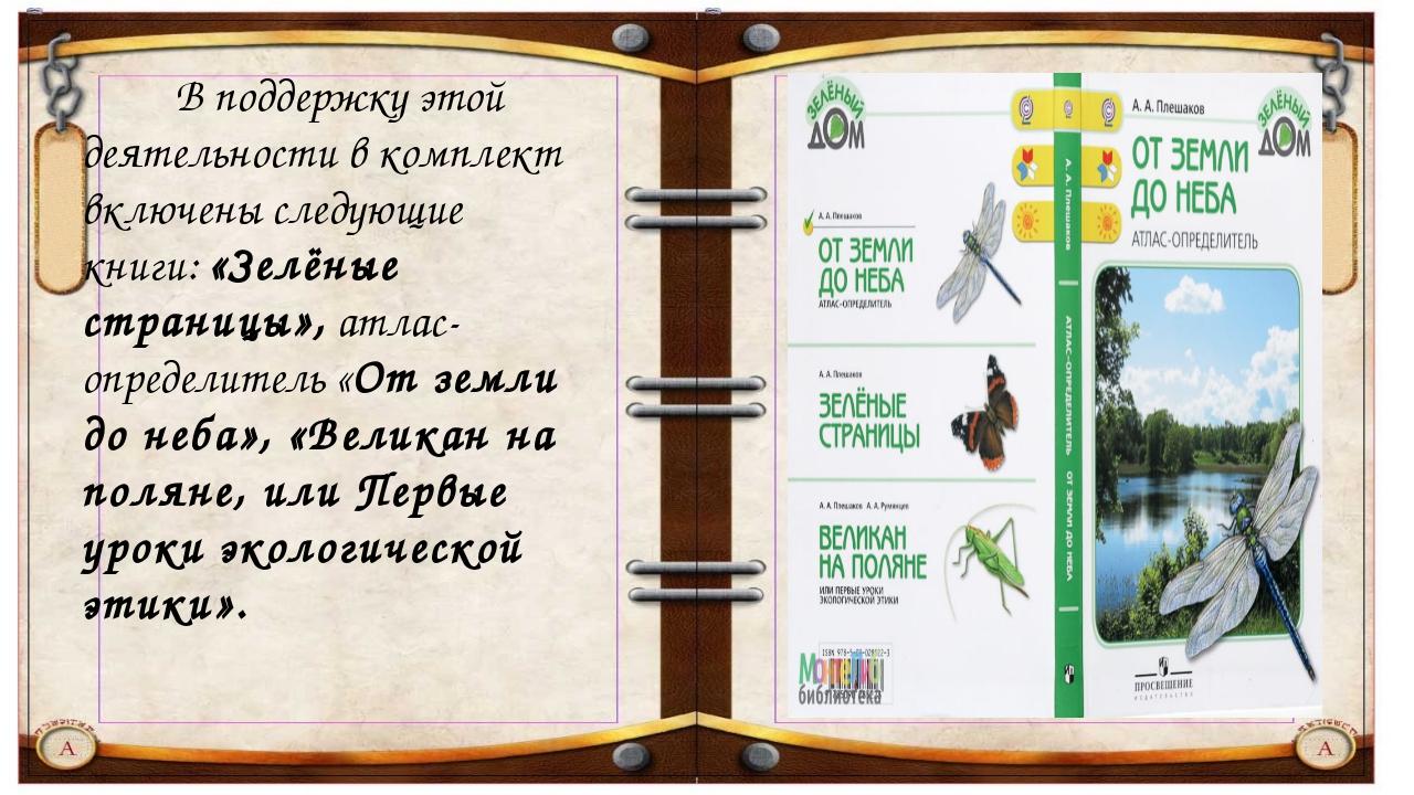 В поддержку этой деятельности в комплект включены следующие книги:«Зелёные...