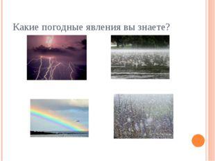 Какие погодные явления вы знаете?