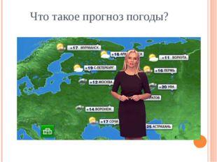 Что такое прогноз погоды?