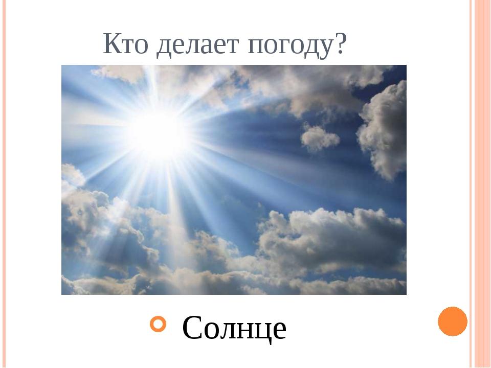 Кто делает погоду? Солнце