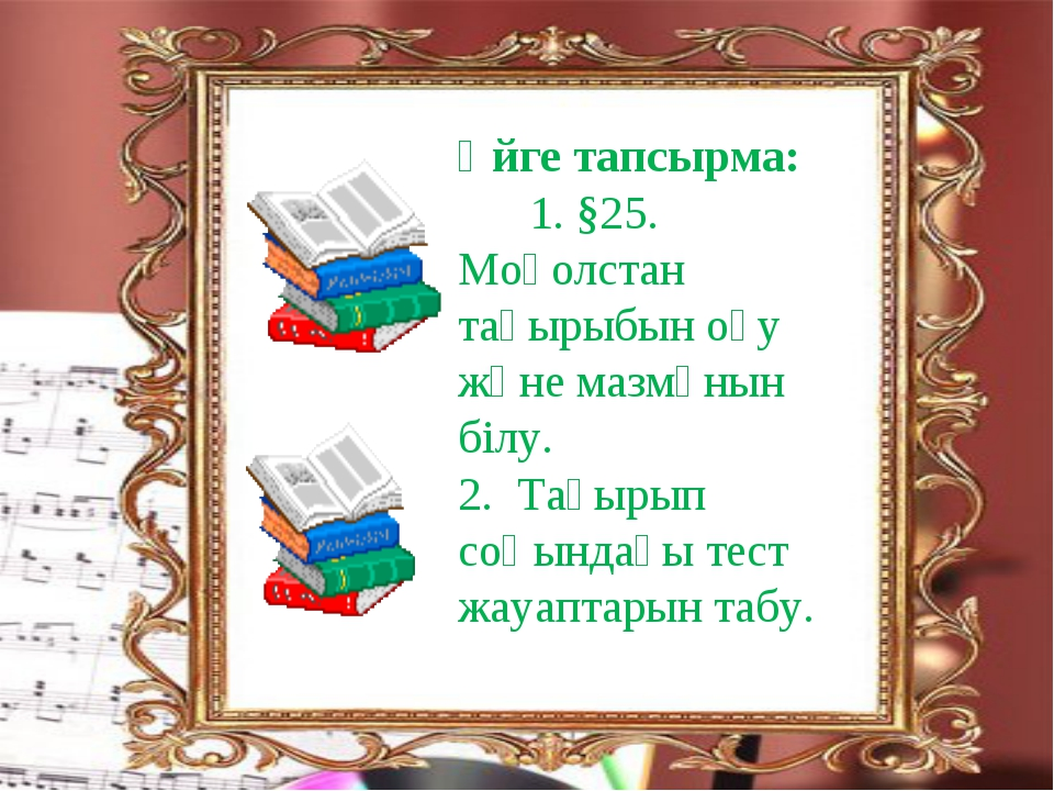 Кесте арқылы түсіндіру: Үйге тапсырма: 1. §25. Моғолстан тақырыбын оқу және м...