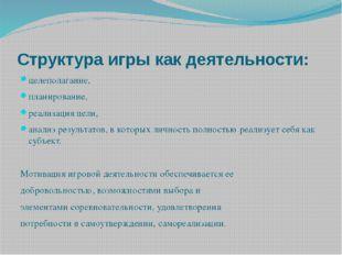 Структура игры как деятельности: целеполагание, планирование, реализация цели