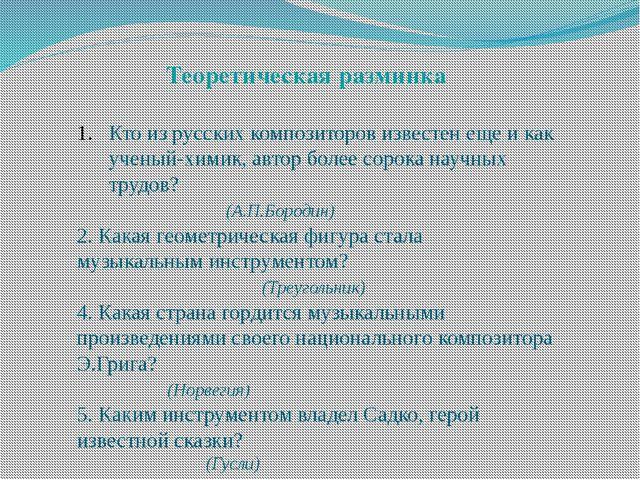 Теоретическая разминка Кто из русских композиторов известен еще и как ученый-...