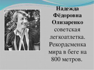 Надежда Фёдоровна Олизаренко советская легкоатлетка. Рекордсменка мира в бе