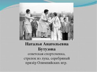 Наталья Анатольевна Бутузова советскаяспортсменка, стрелок из лука, серебр