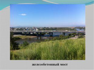 железобетонный мост