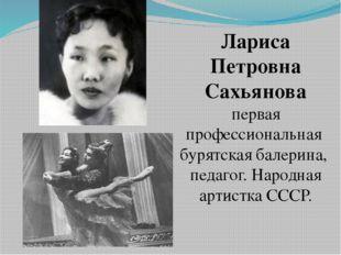 Лариса Петровна Сахьянова первая профессиональная бурятская балерина, педаг