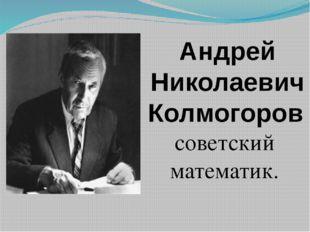 Андрей Николаевич Колмогоров советский математик.