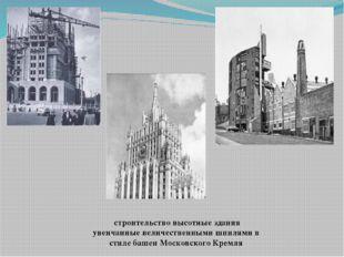 строительство высотные здания увенчанные величественными шпилями в стиле баш