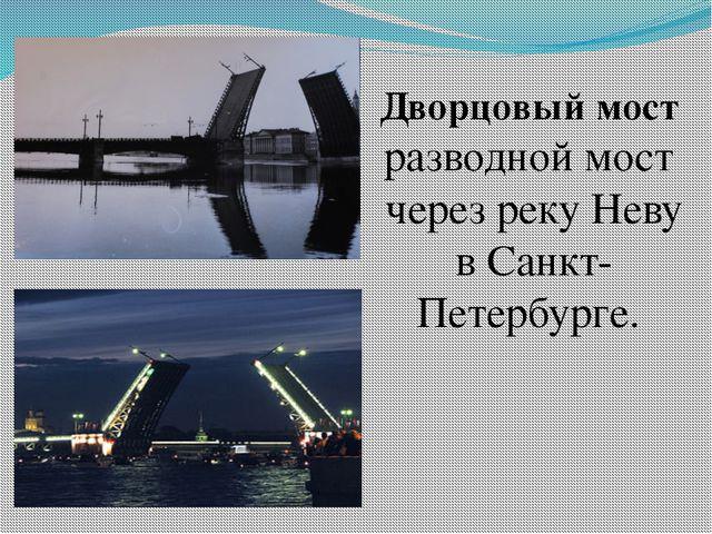 Дворцовый мост разводной мост через рекуНеву вСанкт-Петербурге.