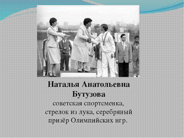 Наталья Анатольевна Бутузова советскаяспортсменка, стрелок из лука, серебр...