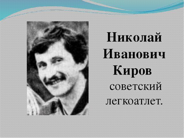 Николай Иванович Киров советский легкоатлет.