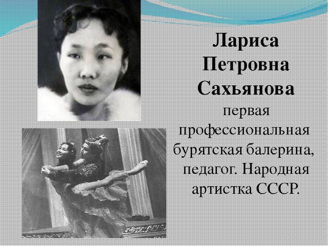 Лариса Петровна Сахьянова первая профессиональная бурятская балерина, педаг...