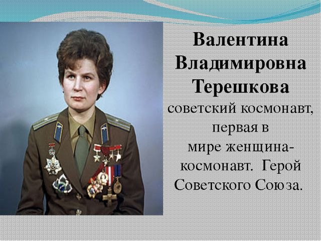 Валентина Владимировна Терешкова советскийкосмонавт, первая в миреженщина-к...