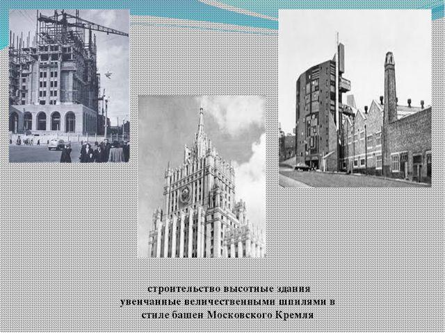 строительство высотные здания увенчанные величественными шпилями в стиле баш...
