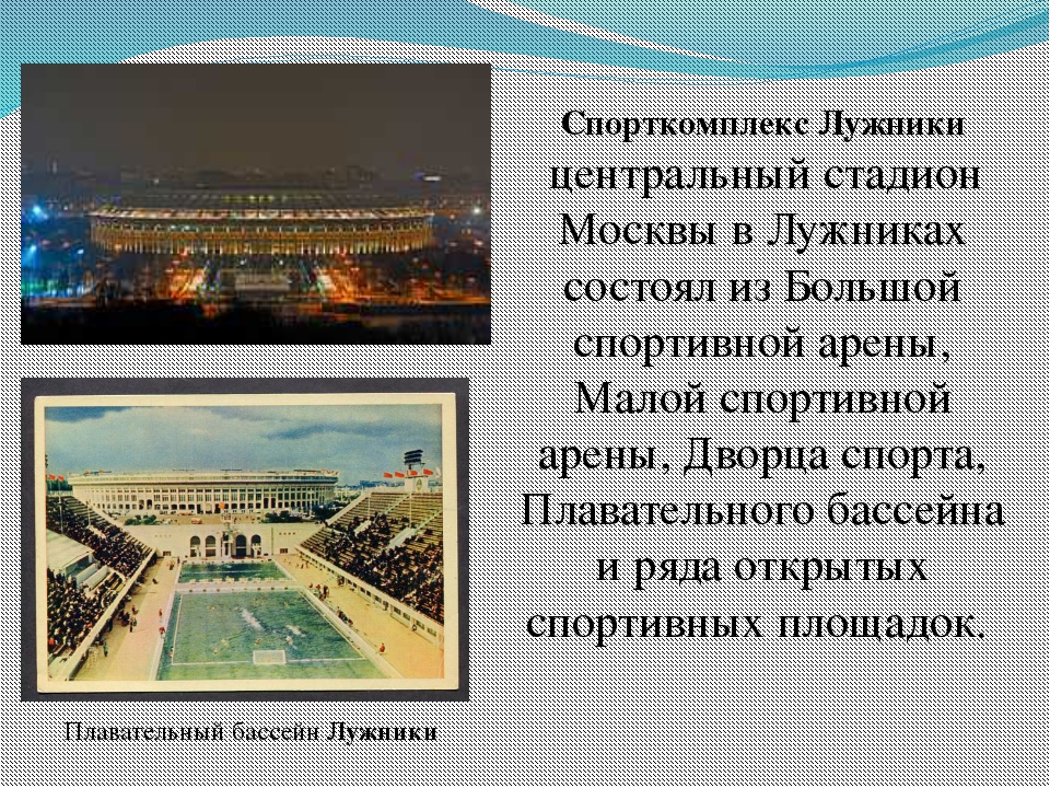 Спорткомплекс Лужники центральный стадион Москвы в Лужниках состоял из Боль...
