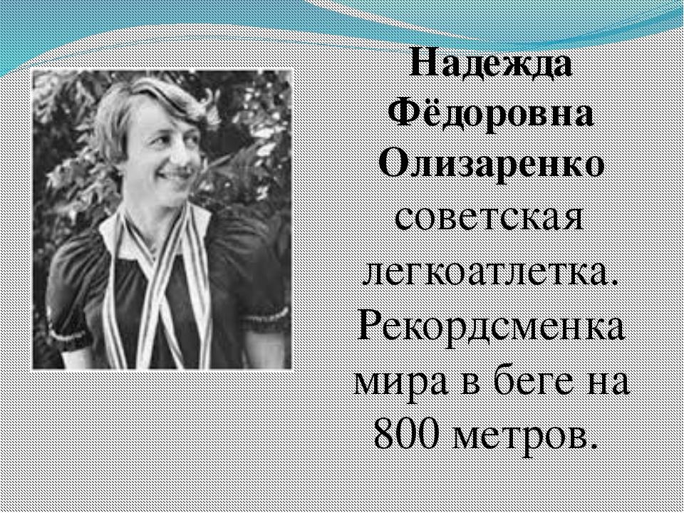 Надежда Фёдоровна Олизаренко советская легкоатлетка. Рекордсменка мира в бе...