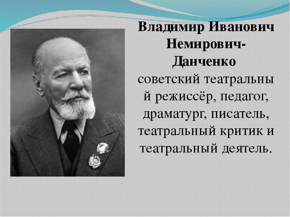 Владимир Иванович Немирович-Данченко советскийтеатральный режиссёр, педагог,...