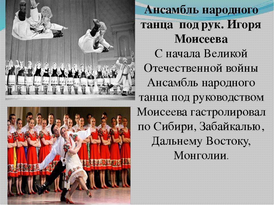 Ансамбль народного танца под рук. Игоря Моисеева С начала Великой Отечественн...