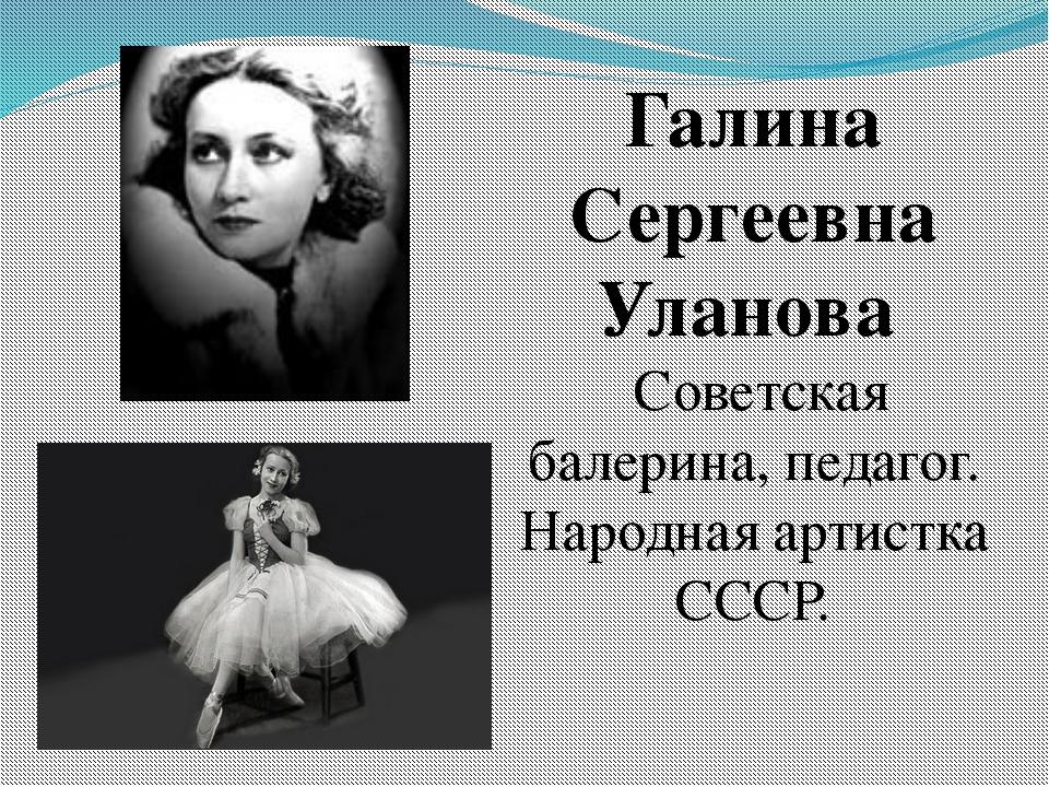 Галина Сергеевна Уланова Советская балерина, педагог. Народная артистка СССР.