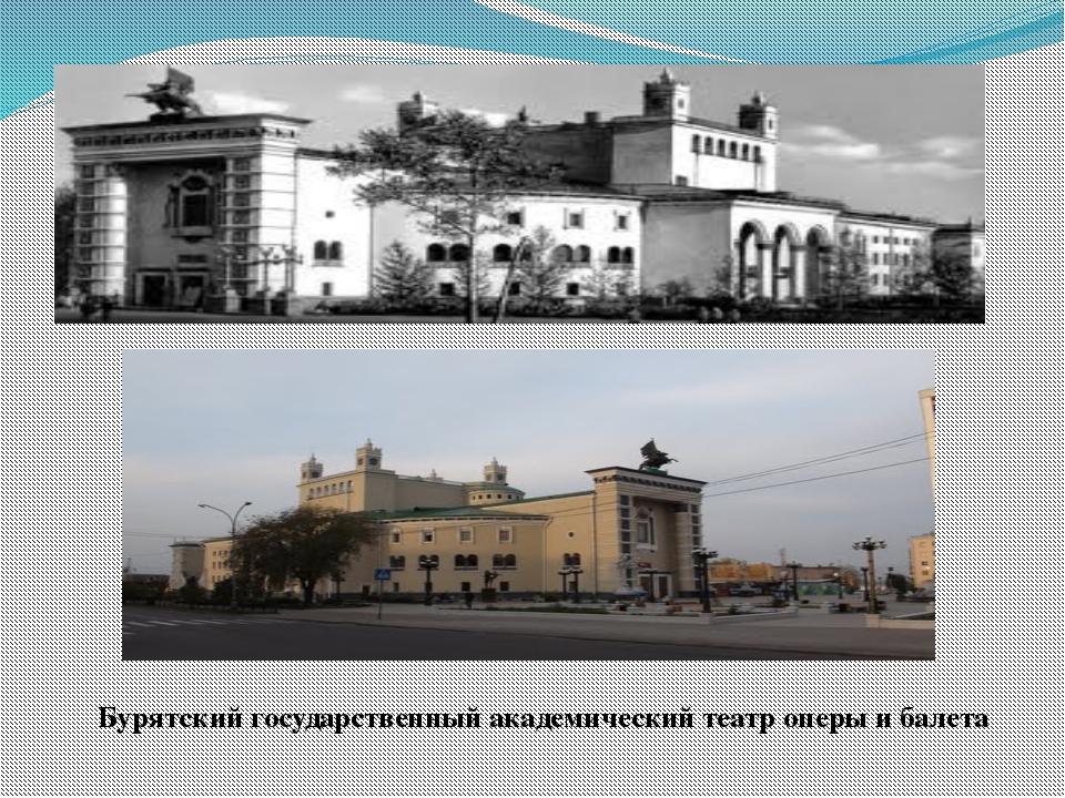 Бурятский государственный академический театр оперы и балета