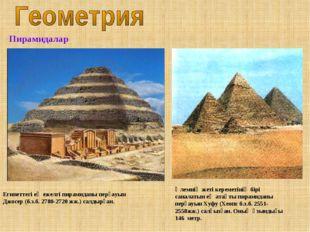 Пирамидалар Египеттегі ең ежелгі пирамиданы перғауын Джосер (б.з.б. 2780-2720