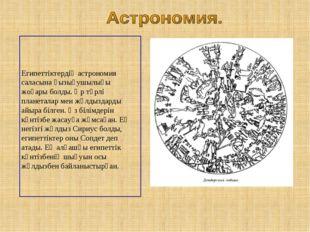Египеттіктердің астрономия саласына қызығушылығы жоғары болды. Әр түрлі план