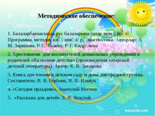 Методическое обеспечение: 1. Балаларбакчасында рус балаларына татар теле ѳйрә