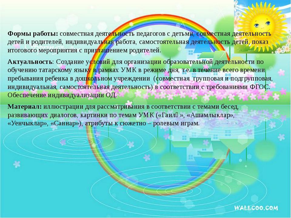 Формы работы: совместная деятельность педагогов с детьми, совместная деятельн...