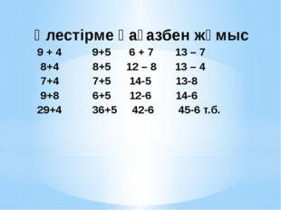 Үлестірме қағазбен жұмыс 9 + 4 9+5 6 + 7 13 – 7 8+4 8+5 12 – 8 13 – 4 7+4 7+5