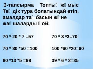 3-тапсырма Топтық жұмыс Теңдік тура болатындай етіп, амалдар таңбасын және ж