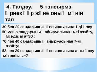 4. Талдау. 5-тапсырма Өрнек құр және оның мәнін тап 39 бен 20 сандарының қос