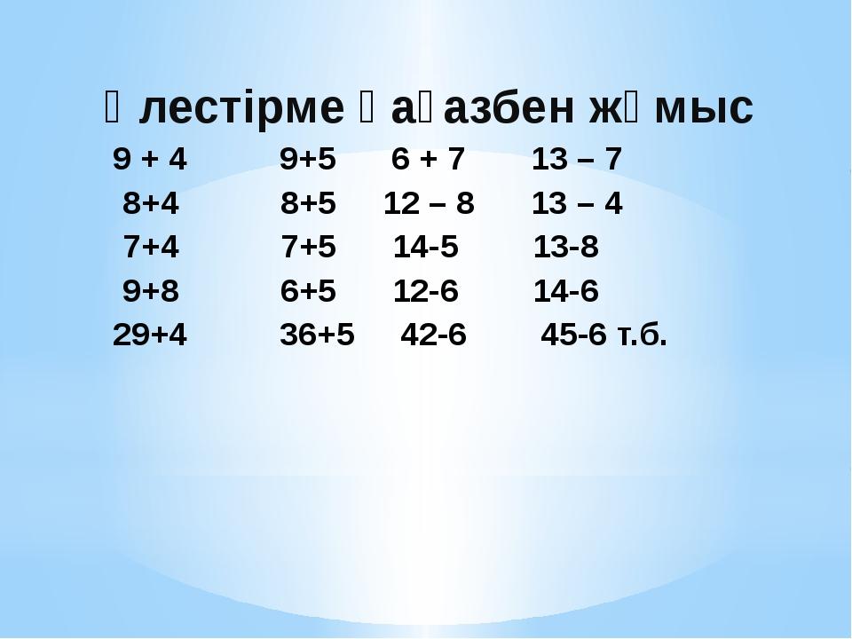 Үлестірме қағазбен жұмыс 9 + 4 9+5 6 + 7 13 – 7 8+4 8+5 12 – 8 13 – 4 7+4 7+5...