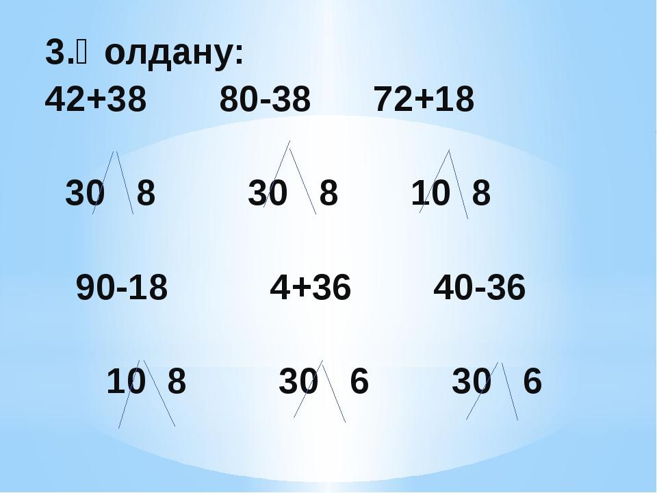 3.Қолдану: 42+38 80-38 72+18 30 8 30 8 10 8 90-18 4+36 40-36 10 8 30 6 30 6