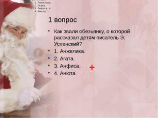 1 вопрос Как звали обезьянку, о которой рассказал детям писатель Э. Успенский