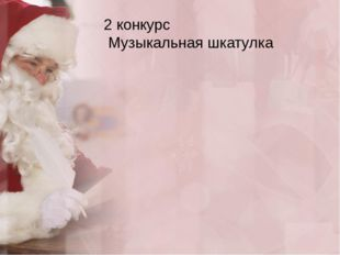 2 конкурс Музыкальная шкатулка