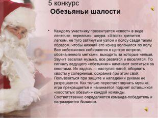 5 конкурс Обезьяньи шалости Каждому участнику презентуется «хвост» в виде лен