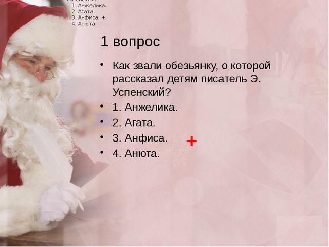 1 вопрос Как звали обезьянку, о которой рассказал детям писатель Э. Успенский...