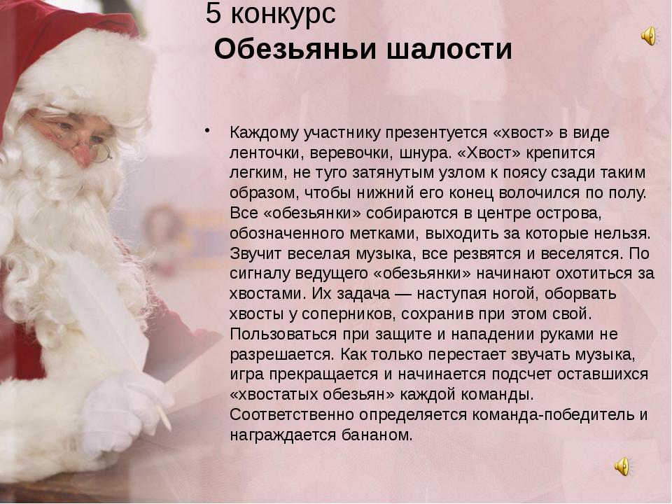 5 конкурс Обезьяньи шалости Каждому участнику презентуется «хвост» в виде лен...