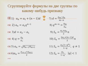Сгруппируйте формулы на две группы по какому-нибудь признаку