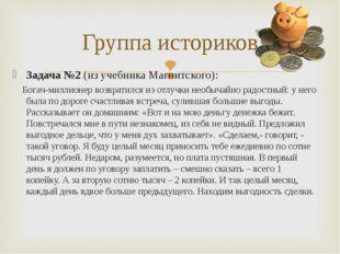 Задача №2 (из учебника Магнитского): Богач-миллионер возвратился из отлучки н
