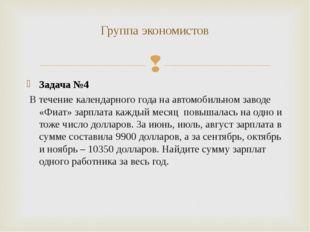 Задача №4 В течение календарного года на автомобильном заводе «Фиат» зарплата
