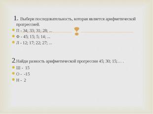 1. Выбери последовательность, которая является арифметической прогрессией. П