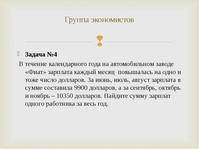 Задача №4 В течение календарного года на автомобильном заводе «Фиат» зарплата...