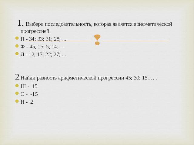 1. Выбери последовательность, которая является арифметической прогрессией. П...